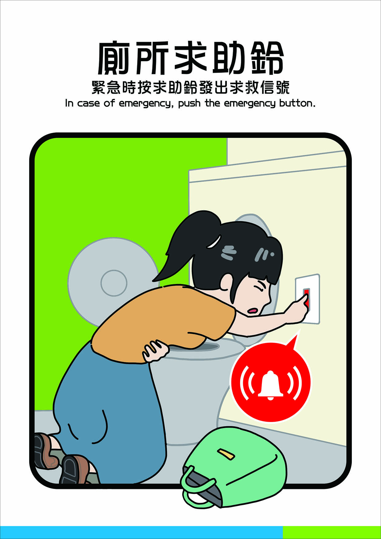 廁所求助鈴,緊急時按鈕發出求救信號