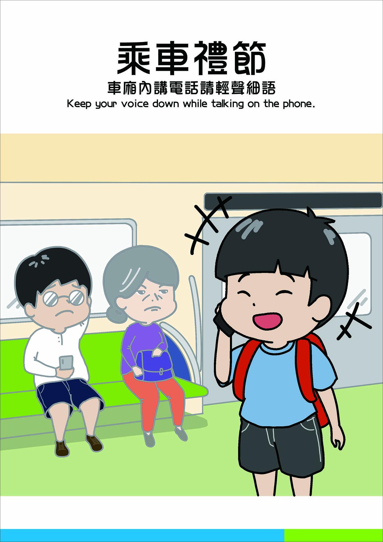 中文版捷運禮節