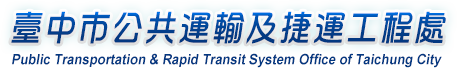 台中市捷運工程處